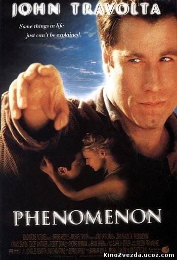 Феномен / Phenomenon (1996) смотреть онлайн
