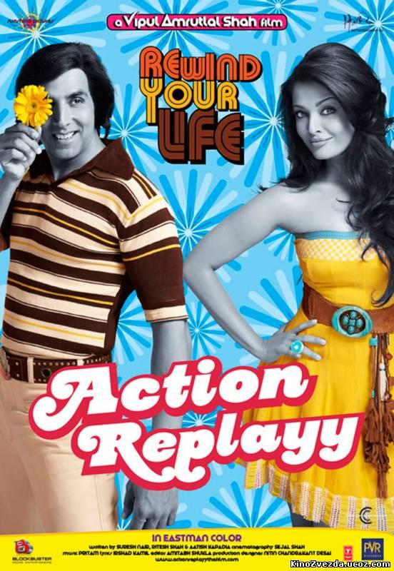 Переиграть судьбу / Action Replayy (2010) смотреть онлайн