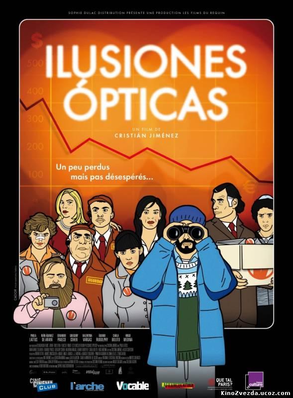 Оптические иллюзии / Ilusiones opticas (2009) смотреть онлайн
