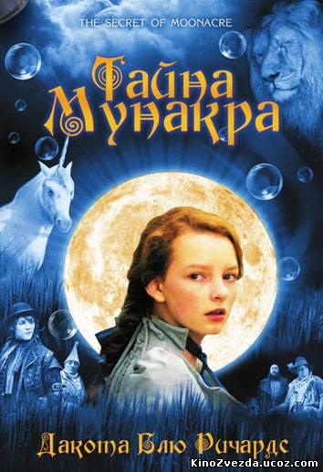 Тайна Мунакра / The Secret of Moonacre (2008) смотреть онлайн