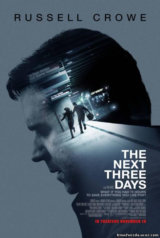 Три дня на побег / The Next Three Days (2010) смотреть онлайн