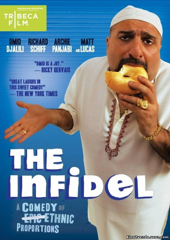 Неверный / The Infidel (2010) смотреть онлайн