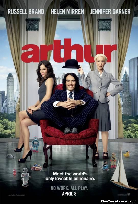 Артур / Arthur (2011) смотреть онлайн