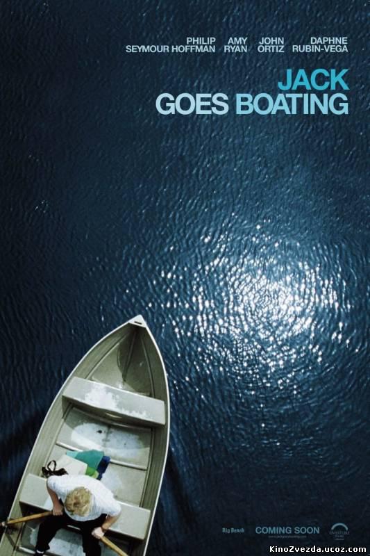 Джек отправляется в плаванье / Jack Goes Boating (2010) смотреть онлайн