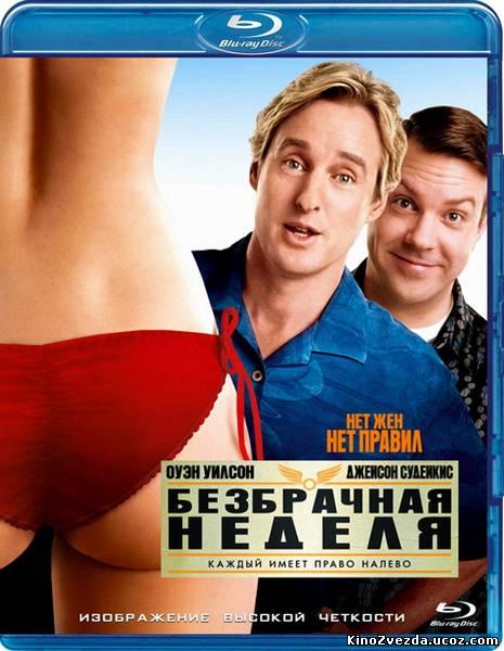 Безбрачная неделя / Hall Pass (2011) смотреть онлайн