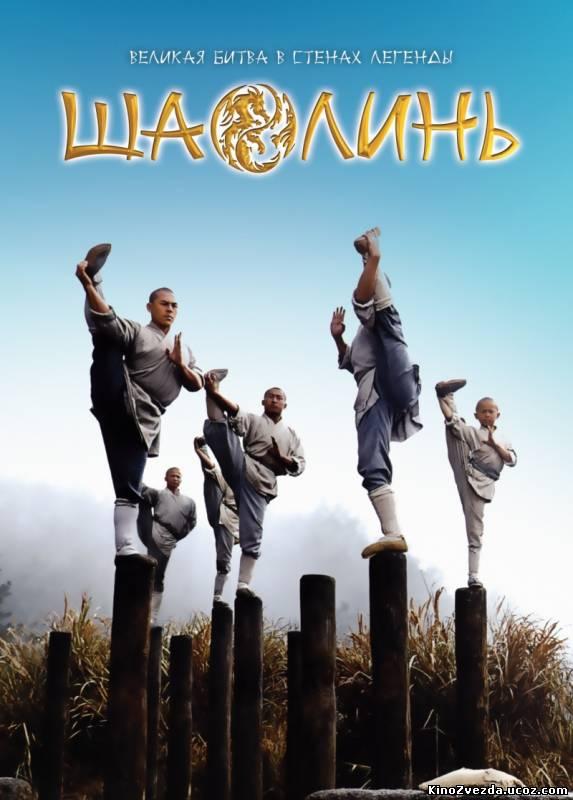 Шаолинь / Shaolin (2011) смотреть онлайн