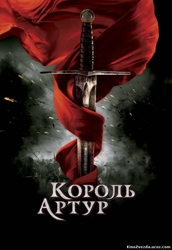 Король Артур / King Arthur (2004) смотреть онлайн