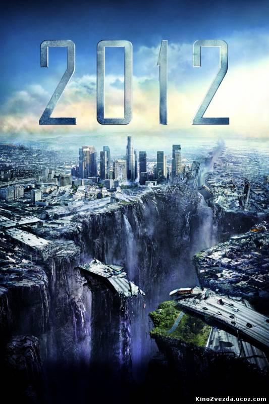 2012 / 2012 (2009) смотреть онлайн