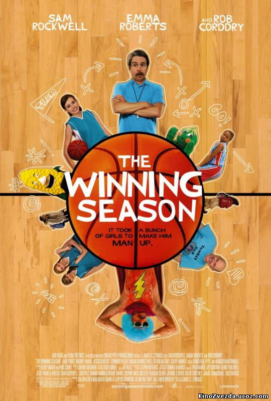 Cезон побед / The Winning Season (2009) смотреть онлайн