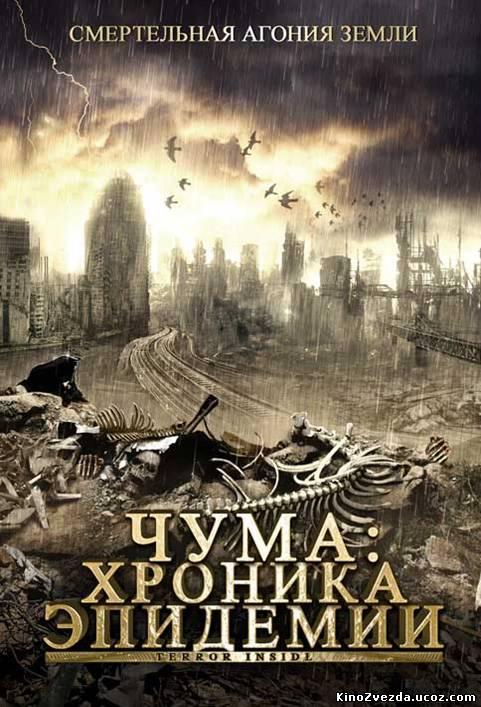 Чума: Хроника эпидемии / Terror Inside (2008) смотреть онлайн
