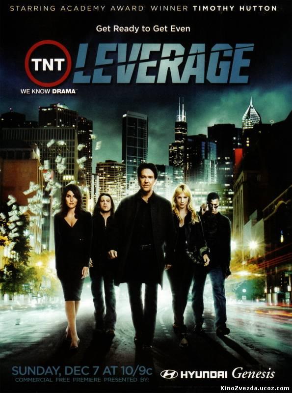 Воздействие / Грабь награбленное / Leverage (2009 - 2010) смотреть онлайн 2 сезон Все серии
