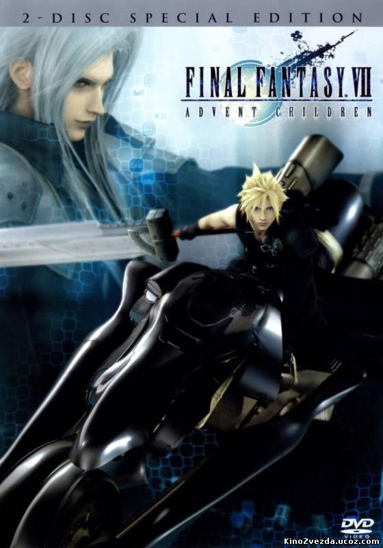 Последняя фантазия 7: Дети пришествия / Final Fantasy VII: Advent Children (2005) смотреть онлайн