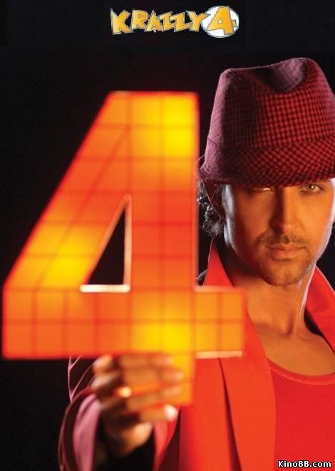 Четверка сумасшедших / Krazzy 4 (2008) смотреть онлайн