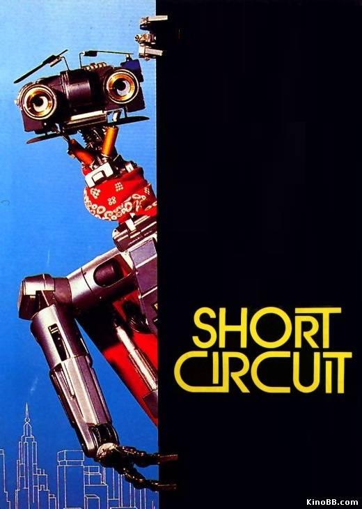 Короткое замыкание / Short Circuit (1986)