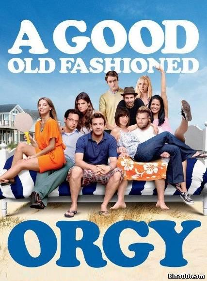 Старая добрая оргия / A Good Old Fashioned Orgy (2011) смотреть онлайн