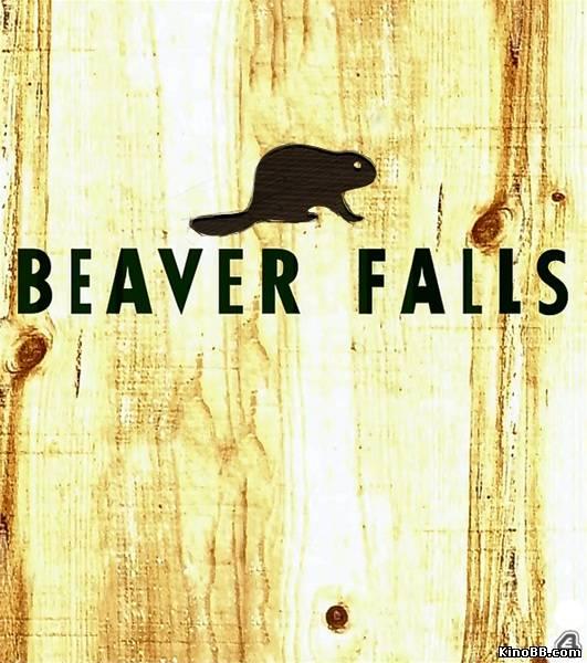 Бивер Фолс / 1 сезон / Бифер Фолс / Beaver Falls (2011) смотреть онлайн