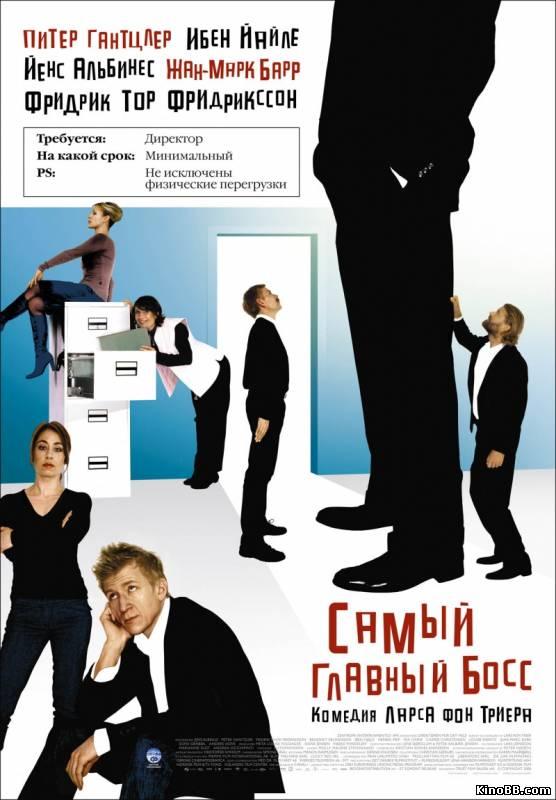 Самый главный босс / Direktøren for det hele (2006) смотреть онлайн