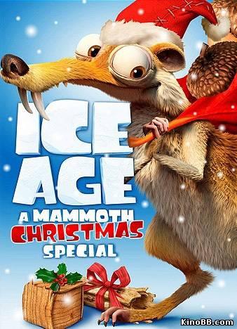 Ледниковый период: Рождество мамонта / Ice Age: A Mammoth Christmas (2011) смотреть онлайн