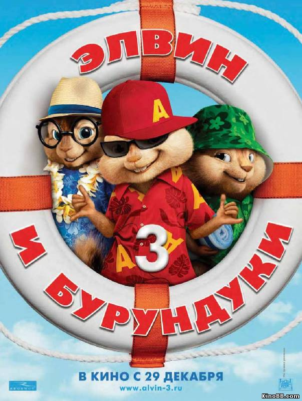 Элвин и бурундуки 3 / Alvin and the Chipmunks: Chip-Wrecked (2011) смотреть онлайн