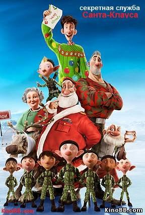 Секретная служба Санта-Клауса / Arthur Christmas (2011) смотреть онлайн