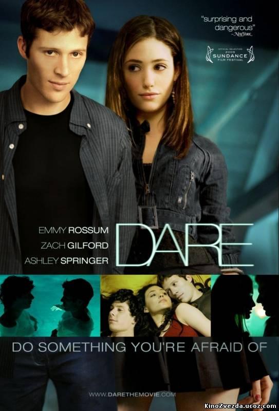 Вызов / Dare (2009) смотреть онлайн