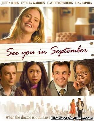 Увидимся в сентябре / See You in September (2010) смотреть онлайн
