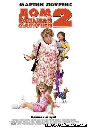 Дом большой мамочки 2 / Big Momma's House 2 (2006) смотреть онлайн