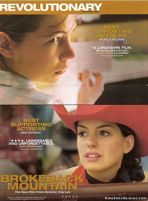 Горбатая гора / Brokeback Mountain (2005) смотреть онлайн