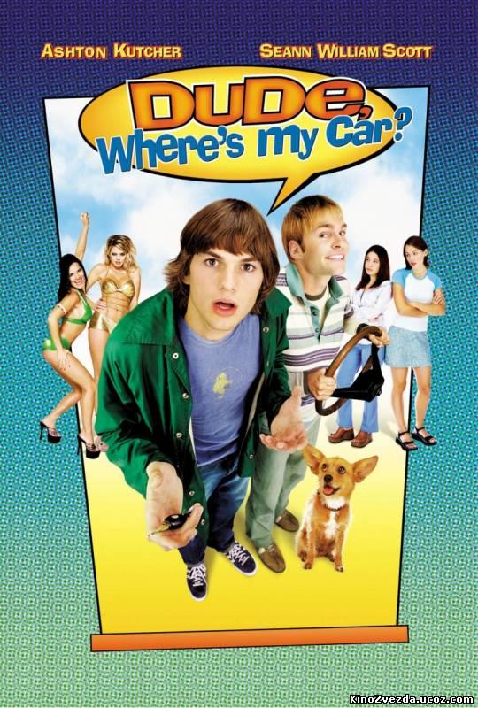 Где моя тачка, чувак? / Dude, Where's My Car? (2000) смотреть онлайн