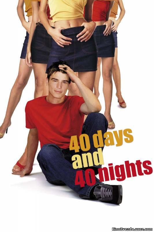 40 дней и 40 ночей / 40 Days and 40 Nights (2002) смотреть онлайн