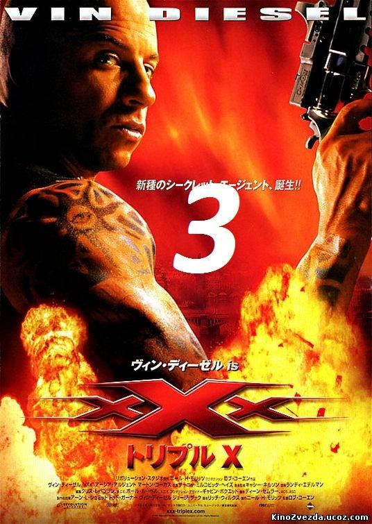 Три икса: Возвращение Ксандера Кэйджа / xXx: The Return of Xander Cage (2011) смотреть онлайн