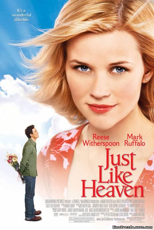 Между небом и землей / Just Like Heaven (2005) смотреть онлайн