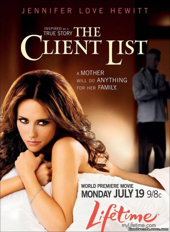 Список клиентов / The Client List (2010) смотреть онлайн