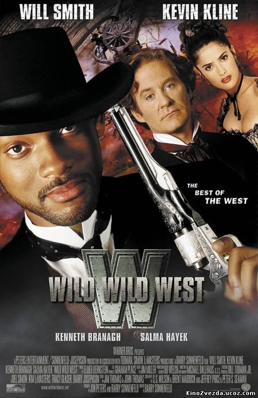 Дикий, дикий Запад / Wild Wild West (1999) смотреть онлайн