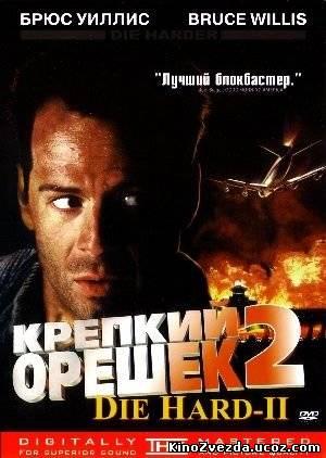 Крепкий орешек 2 / Die Hard 2 (1990) смотреть онлайн
