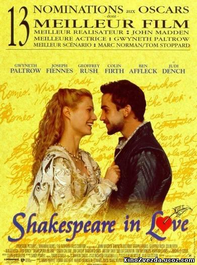 Влюбленный Шекспир / Shakespeare in Love (1998) смотреть онлайн