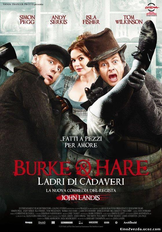 Ноги-руки за любовь / Burke and Hare (2010) смотреть онлайн