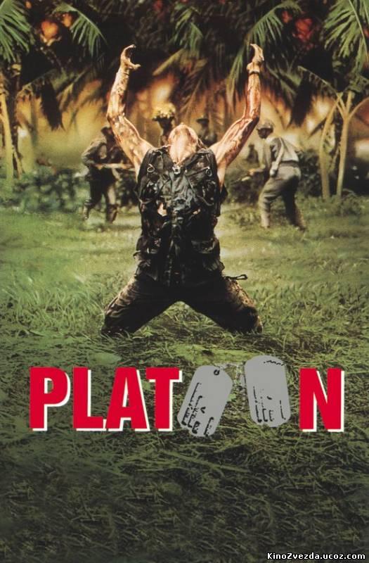Взвод / Platoon (1986) смотреть онлайн