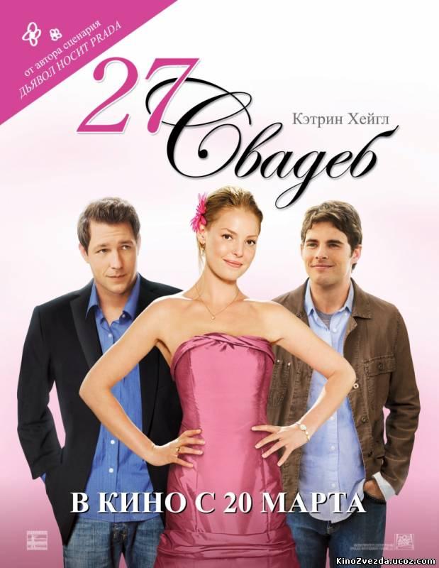 27 свадеб / 27 Dresses (2008) смотреть онлайн