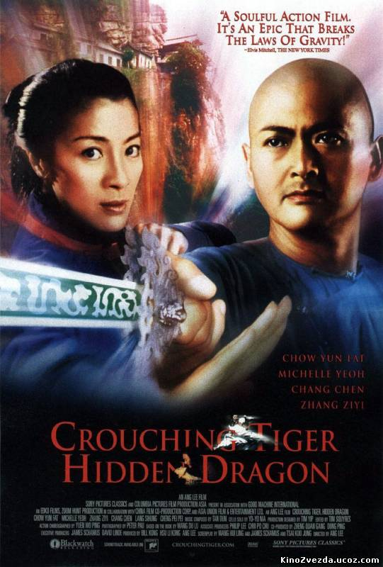 Крадущийся тигр, затаившийся дракон / Wo hu cang long (2000) смотреть онлайн