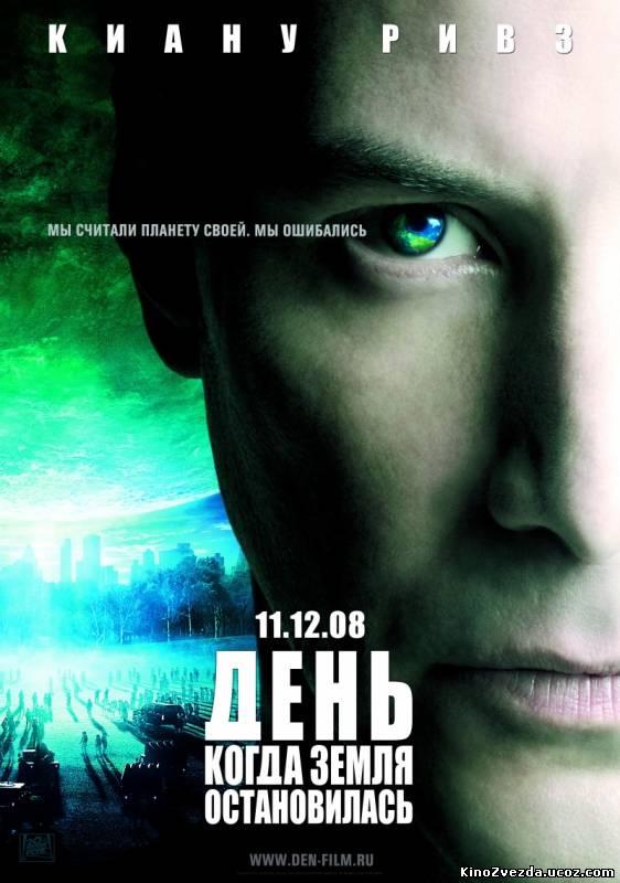 День, когда Земля остановилась / The Day the Earth Stood Still (2008) смотреть онлайн