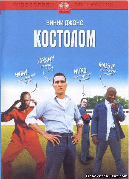 Костолом / Mean Machine (2001) смотреть онлайн