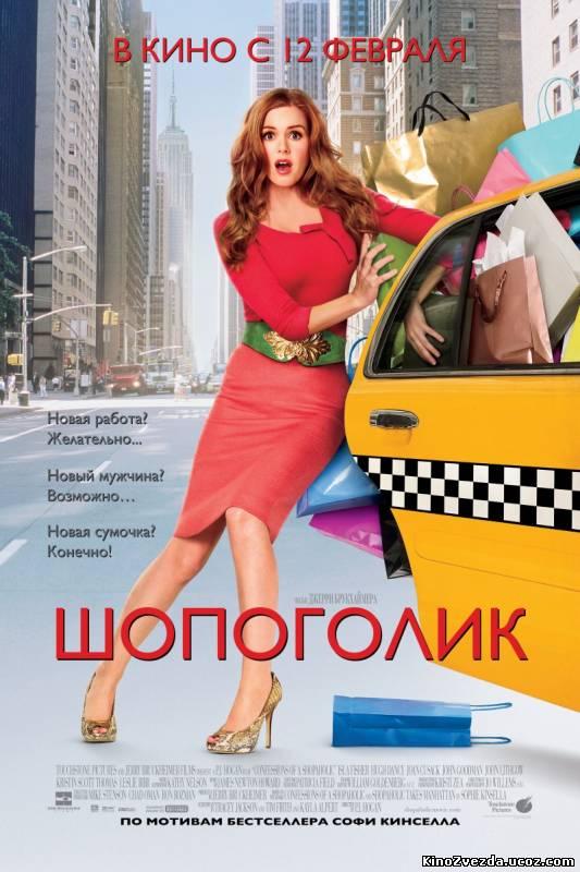 Шопоголик / Confessions of a Shopaholic (2009) смотреть онлайн