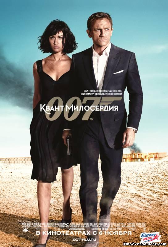 Квант милосердия / Quantum of Solace (2008) смотреть онлайн