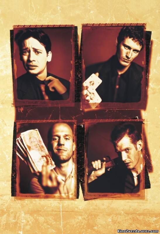 Карты, деньги и два ствола / Lock, Stock and Two Smoking Barrels (1998) смотреть онлайн