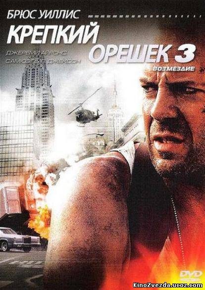 Крепкий орешек 3 / Die Hard: With a Vengeance (1995) смотреть онлайн