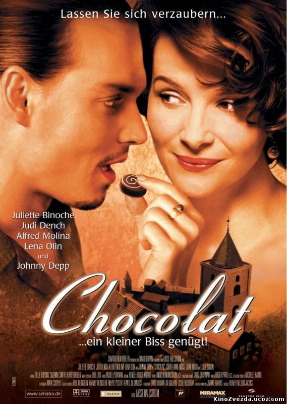 Шоколад / Chocolat (2000) смотреть онлайн