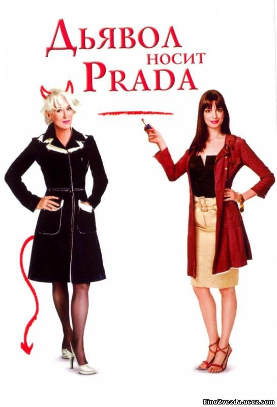 Дьявол носит «Prada» / The Devil Wears Prada (2006) смотреть онлайн