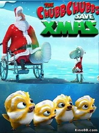 Толстяки спасают Рождество / Толстопопики 2 / The Chubbchubbs Save Xmas (2007) смотреть онлайн