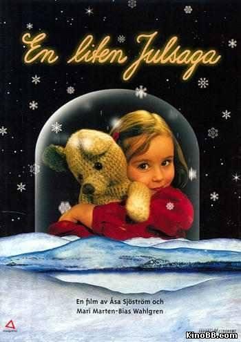 Маленькая рождественская сказка / En liten julsaga (1999) смотреть онлайн